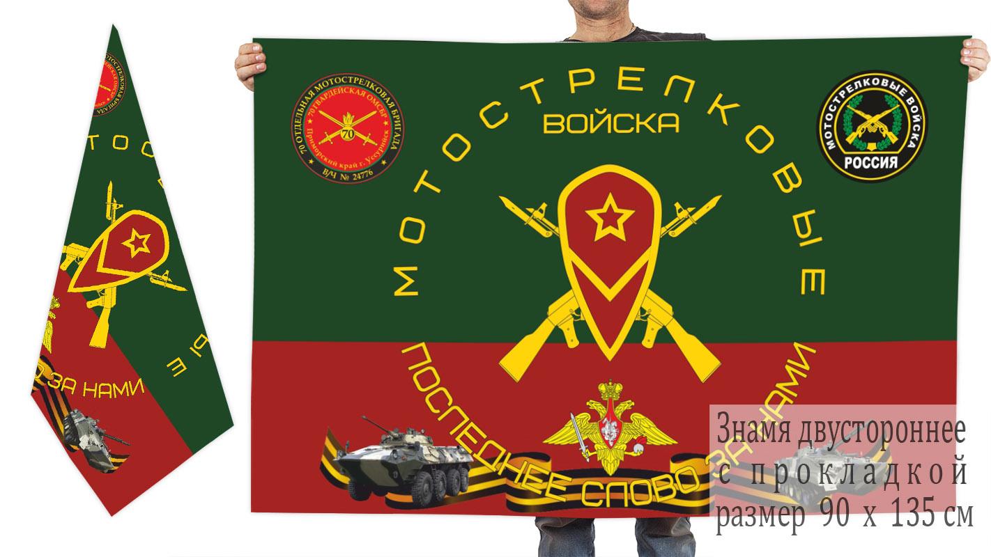 Двусторонний флаг 70 отдельной гв. мотострелковой бригады