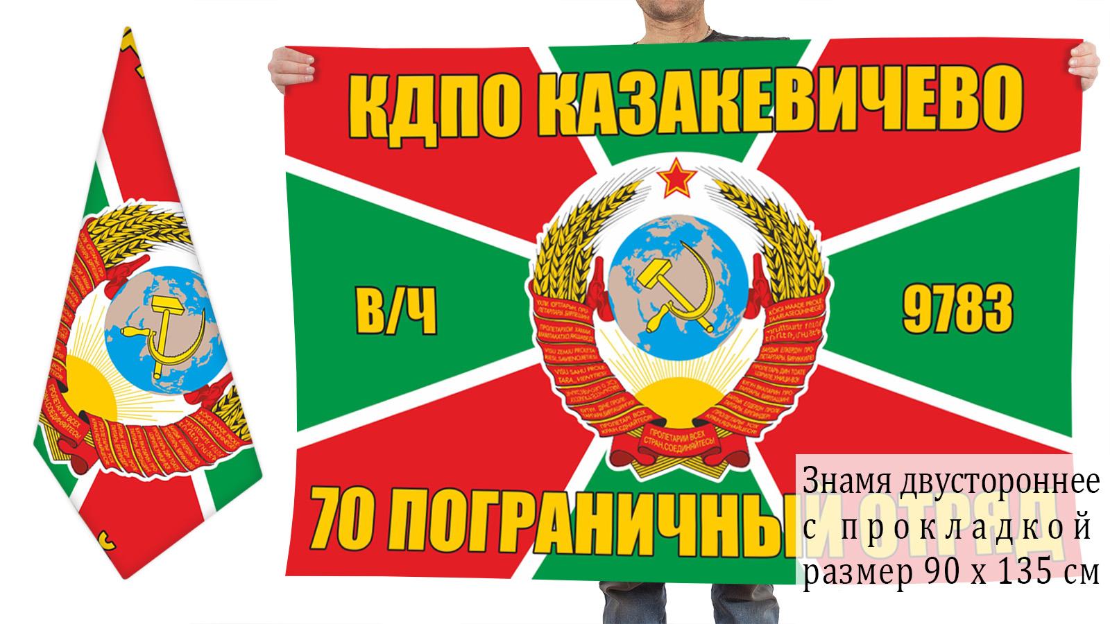 Двусторонний флаг 70 погранотряда