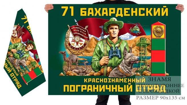 Двусторонний флаг 71 Бахарденского Краснознамённого погранотряда