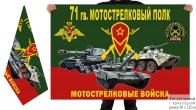 Двусторонний флаг 71 гв. МСП