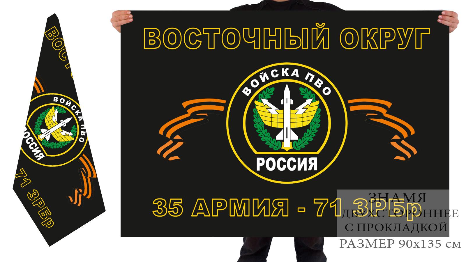 Двусторонний флаг 71 ЗРБр 35 общевойсковой армии Восточного военного округа