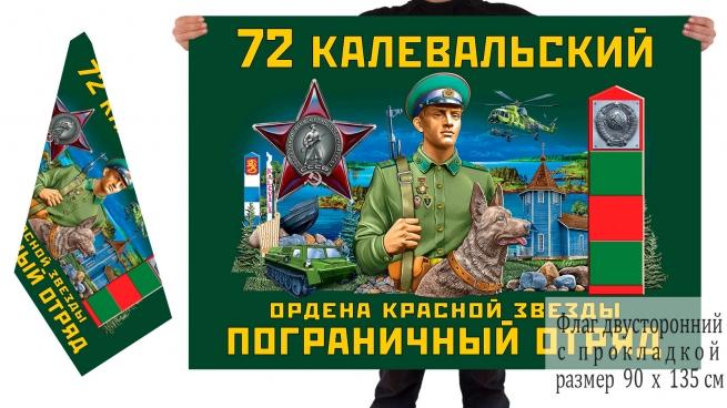 Двусторонний флаг 72 Калевальский ордена Красной звезды погранотряд