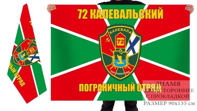 Двусторонний флаг 72 Калевальского ПогО