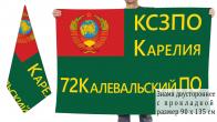 Двусторонний флаг 72 Калевальского Погранотряда