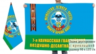 Двусторонний флаг 72 ОРР 7 гв. ВДД