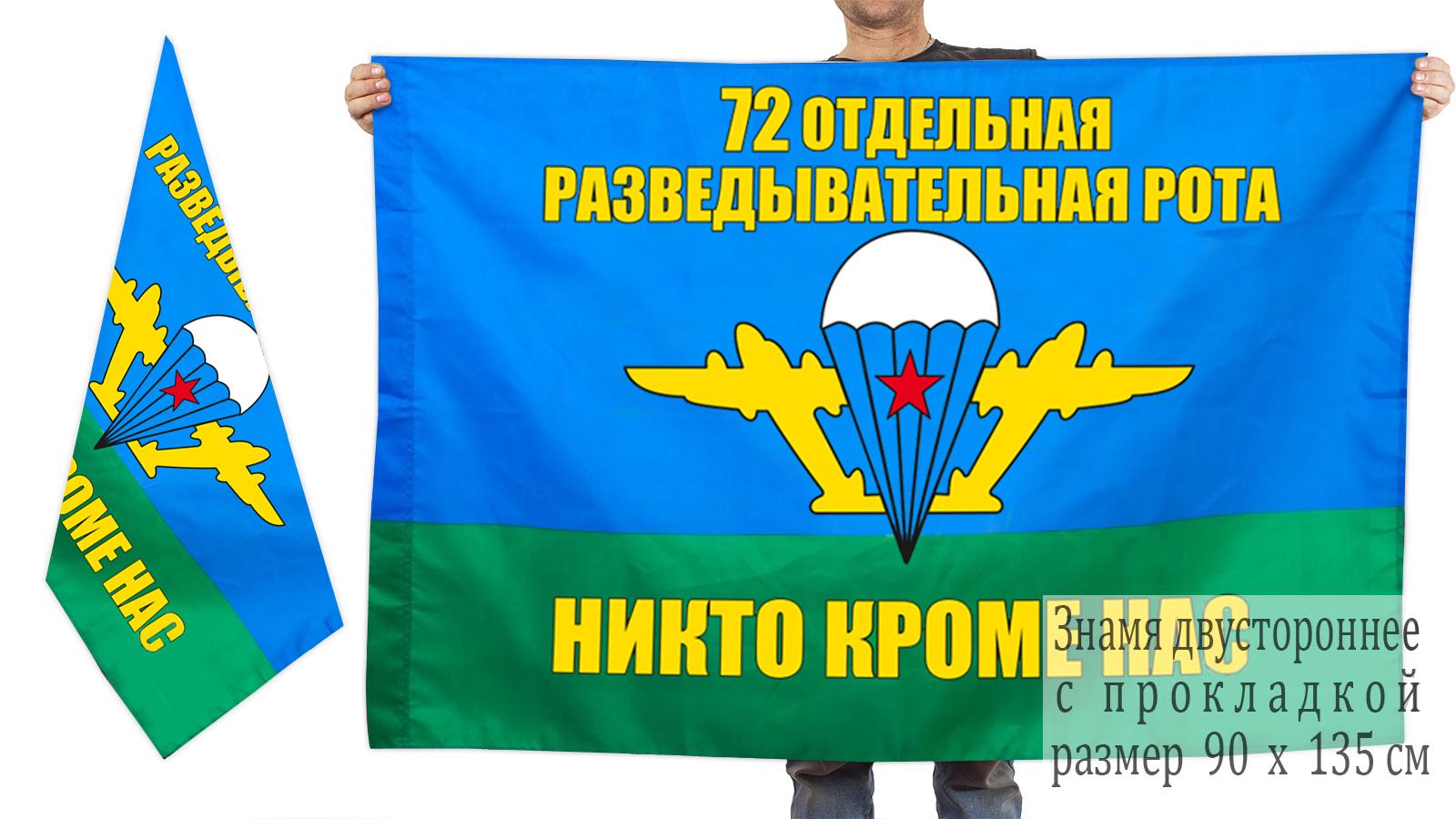 Двусторонний флаг 72 Отдельная разведывательная рота ВДВ