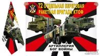 Двусторонний флаг 72 отдельной береговой ракетной бригады КТОФ