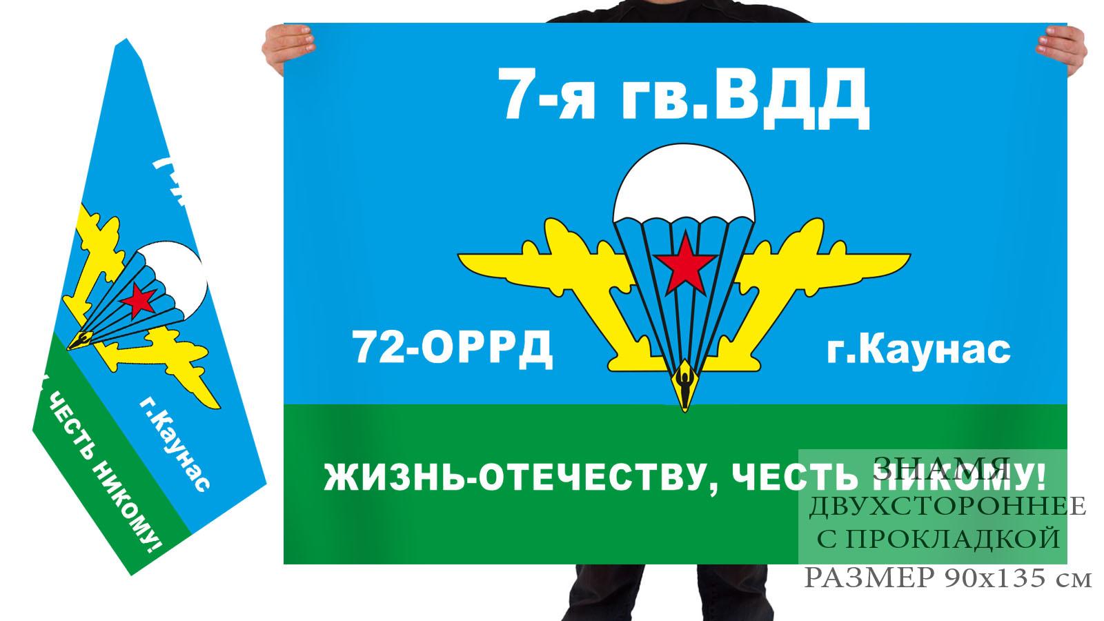 Двусторонний флаг 72 отдельной роты разведки