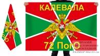Двусторонний флаг 72 ПогО
