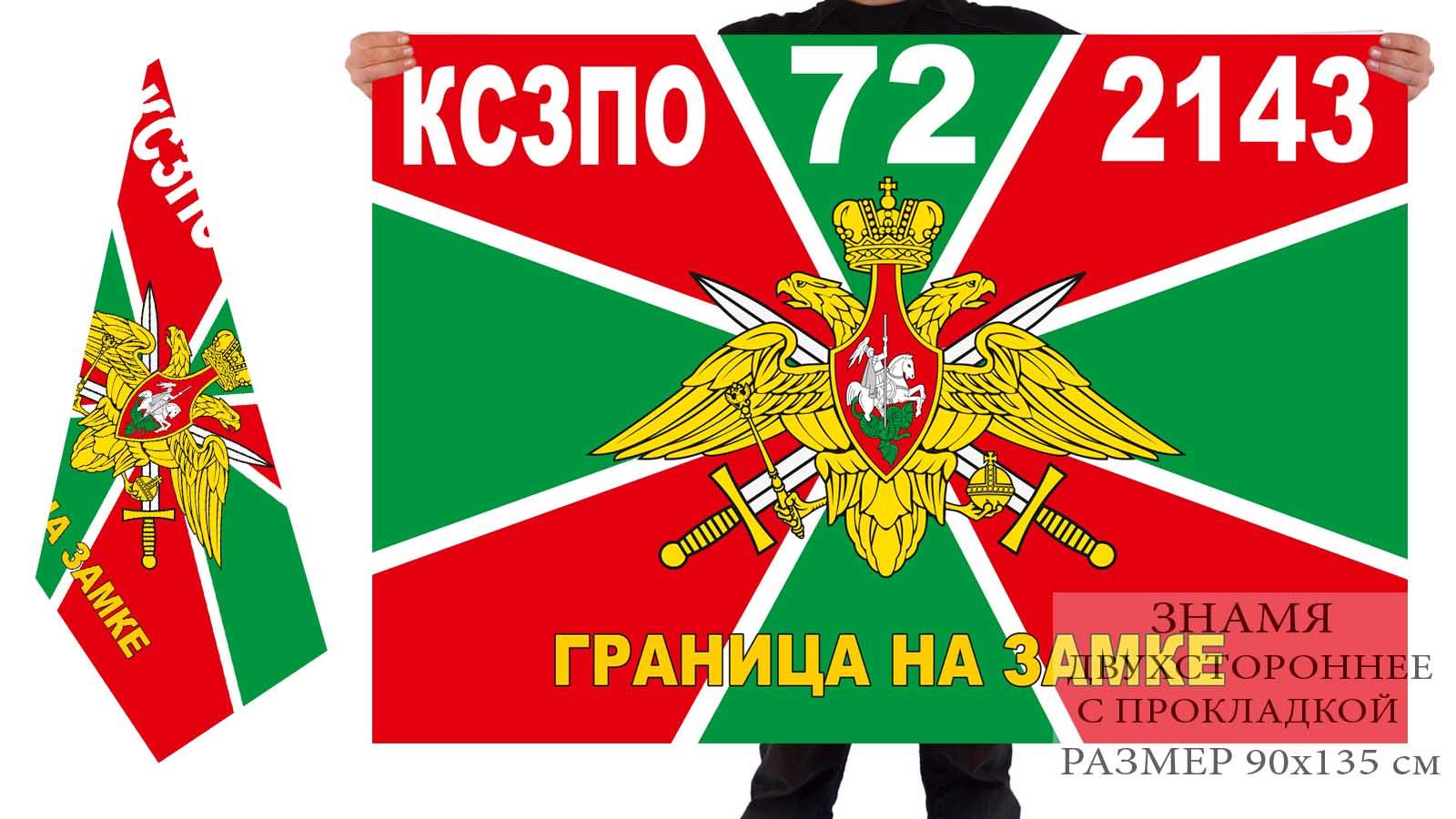 Двусторонний флаг 72 погранотряда