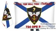 Двусторонний флаг 724 ОРБ Морской пехоты
