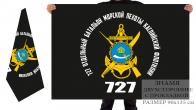 Двусторонний флаг 727 ОБМП Каспийской флотилии