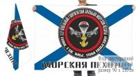 Двусторонний флаг 727 отдельного гв. батальона морской пехоты