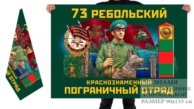 Двусторонний флаг 73 Ребольского Краснознамённого погранотряда
