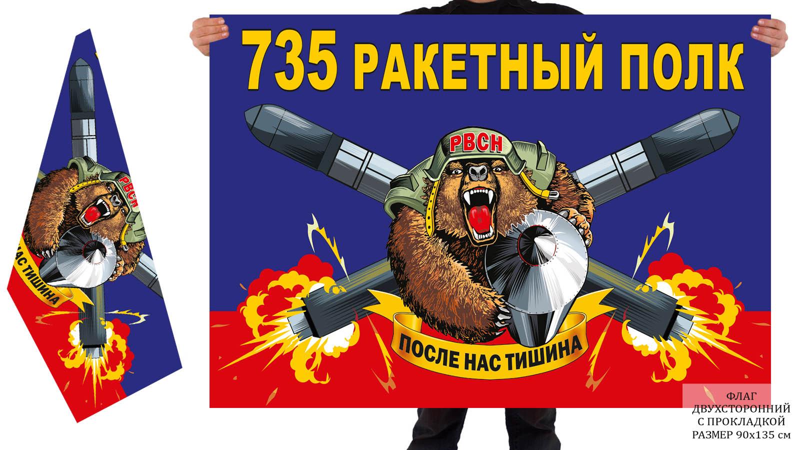 Двусторонний флаг 735 РП