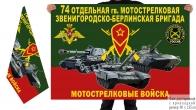 Двусторонний флаг 74 гв. Звенигородско-Берлинской ОМСБр