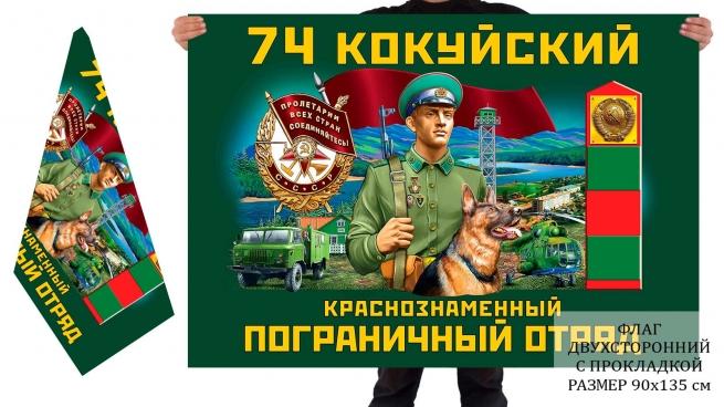 Двусторонний флаг 74 Кокуйского Краснознамённого погранотряда