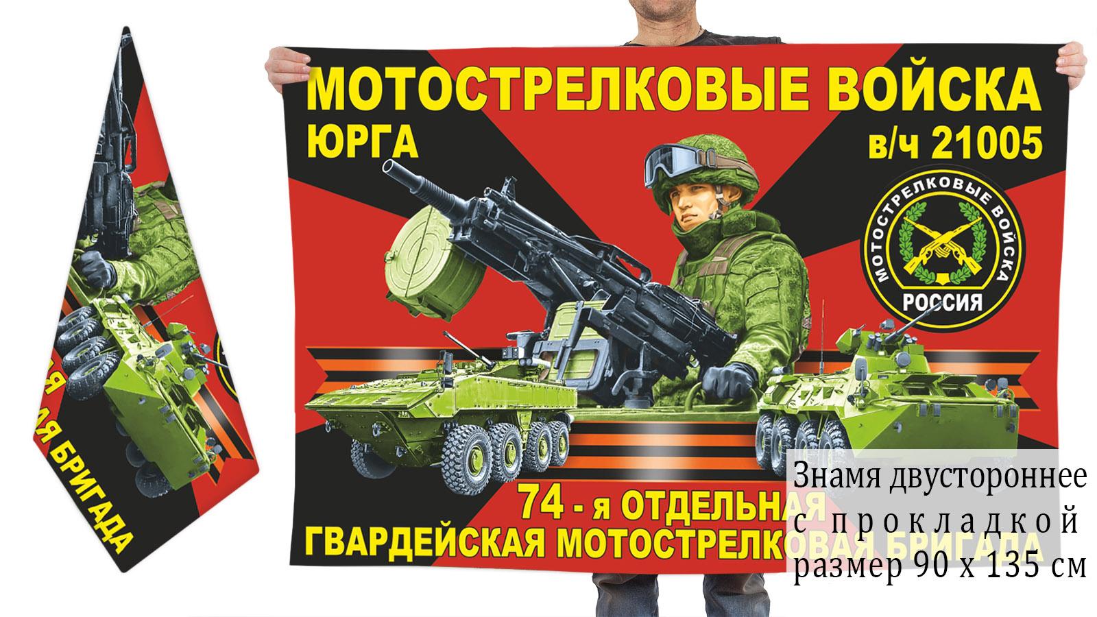 Двусторонний флаг 74 отдельной гвардейской бригады мотострелков