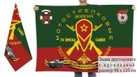 Двусторонний флаг 74 отдельной гвардейской мотострелковой бригады
