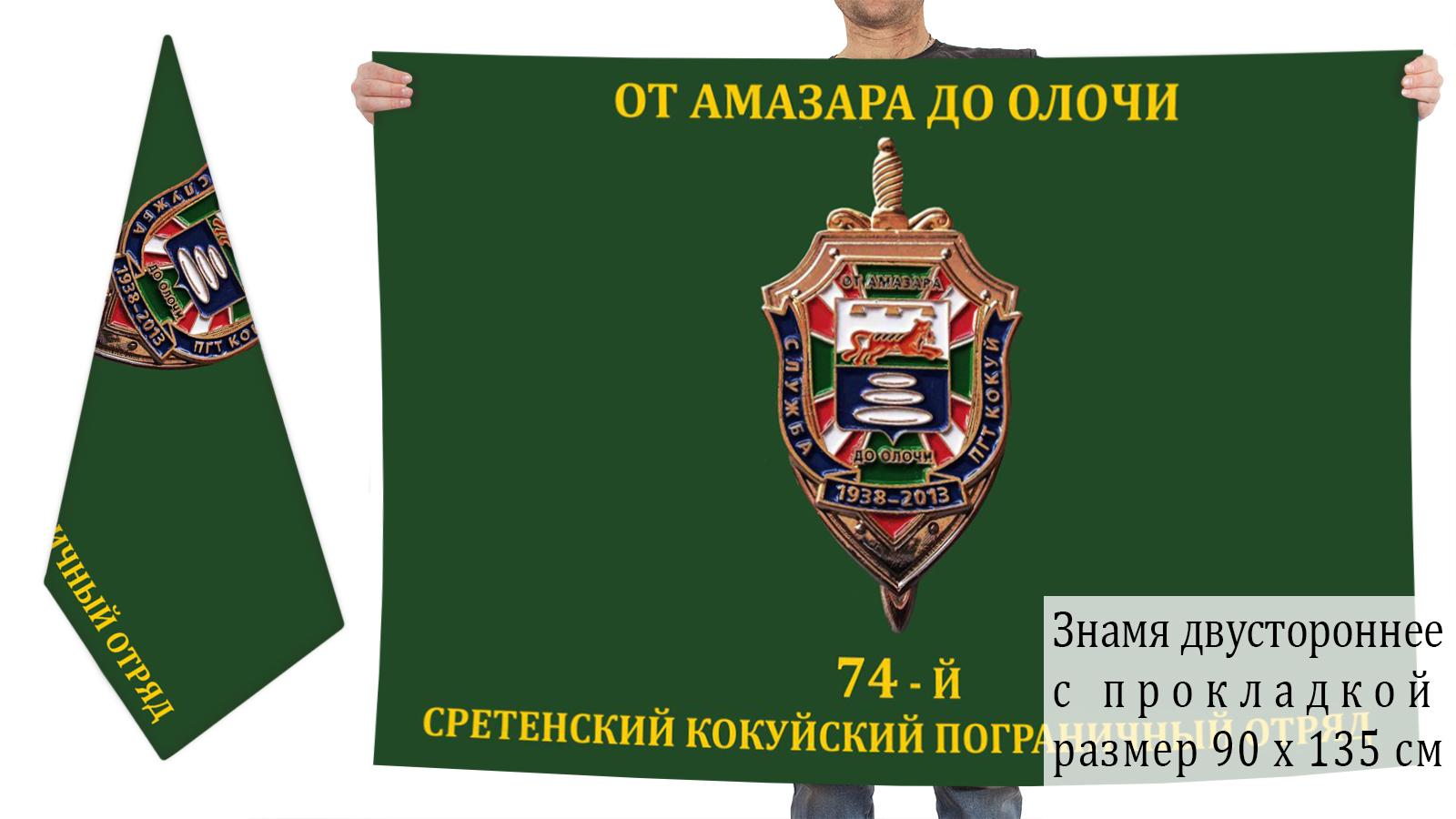 Двусторонний флаг 74 пограничного отряда