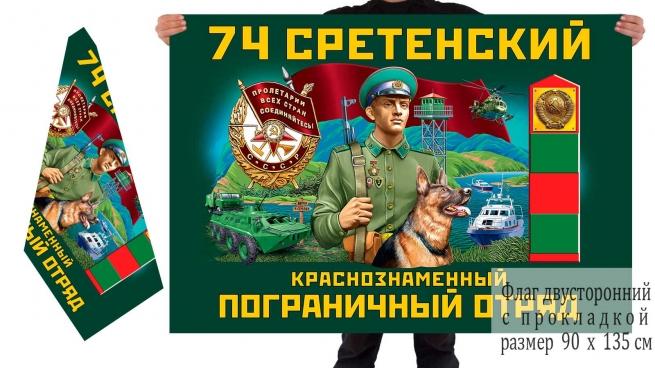 Двусторонний флаг 74 Сретенского Краснознамённого погранотряда