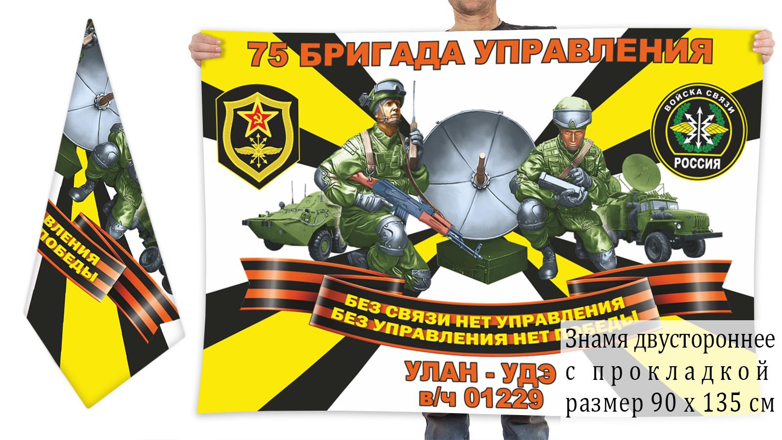 Двусторонний флаг 75 бригада управления войск связи