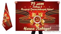 Двусторонний флаг 75 лет Победы в Великой Отечественной Войне