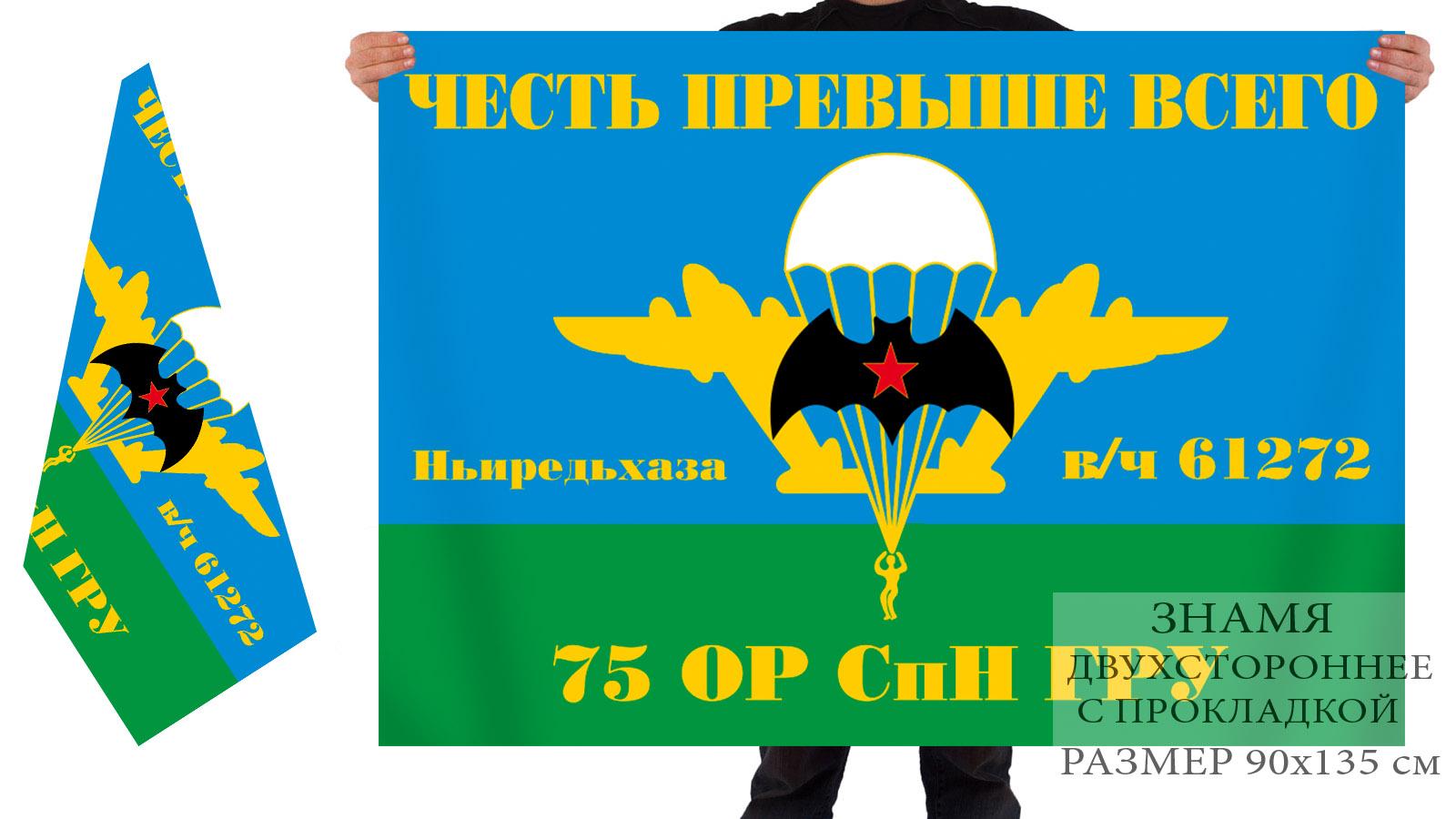 Двусторонний флаг 75 ОРСпН ГРУ