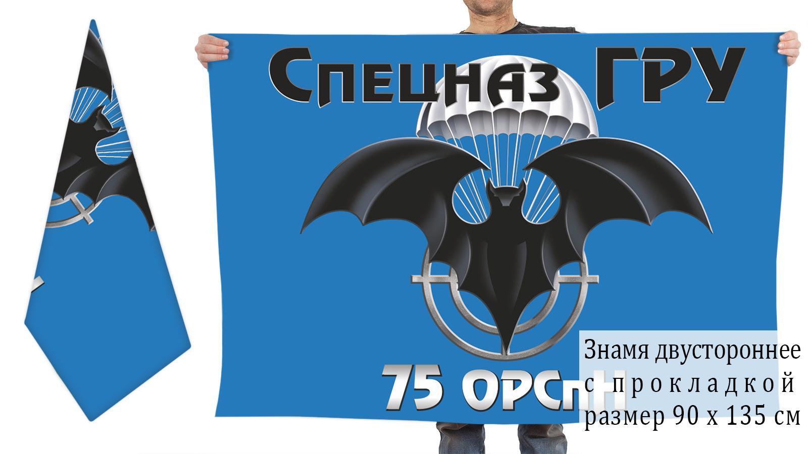 Двусторонний флаг 75 ОРСпН спецназа ГРУ