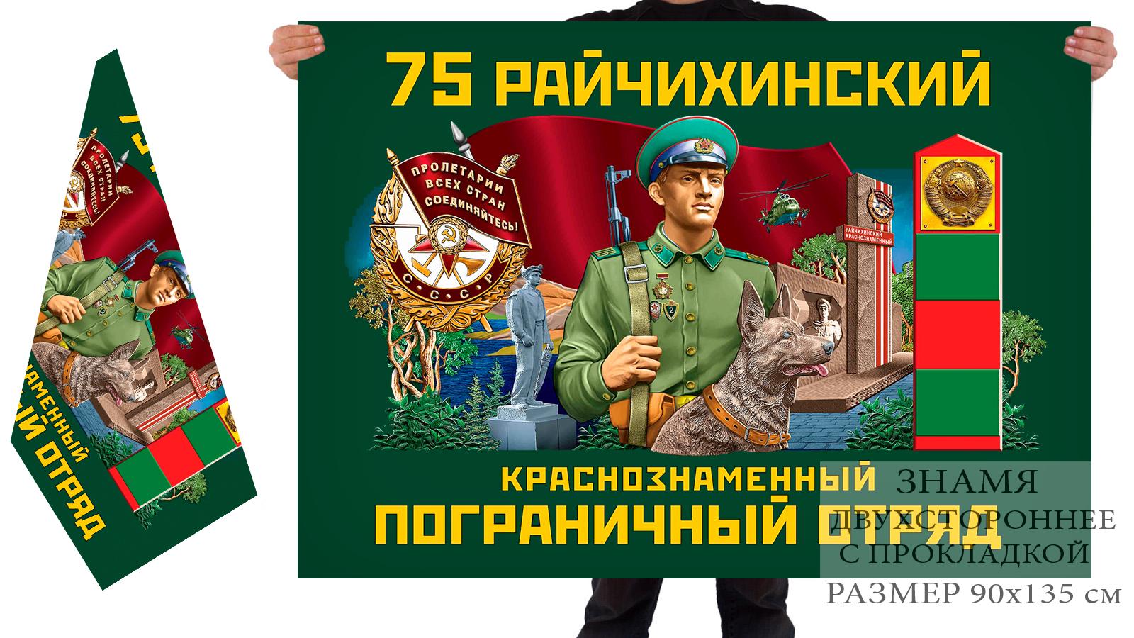 Двусторонний флаг 75 Райчихинского Краснознамённого погранотряда