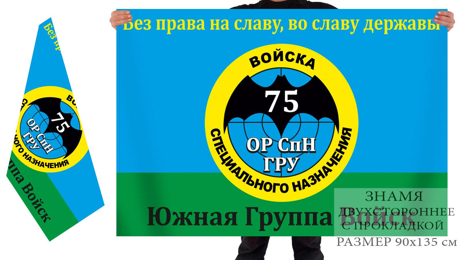 Двусторонний флаг 75 СпН спецназа ГРУ
