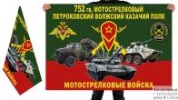 Двусторонний флаг 752 гв. Петроковского Волжского казачьего МСП