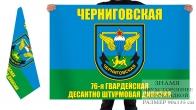 Двусторонний флаг 76 Черниговской Гвардейской Десантно-штурмовой дивизии