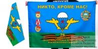 Двусторонний флаг 76 десантно-штурмовой дивизии ВДВ