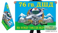Двусторонний флаг 76 гв. десантно-штурмовой дивизии
