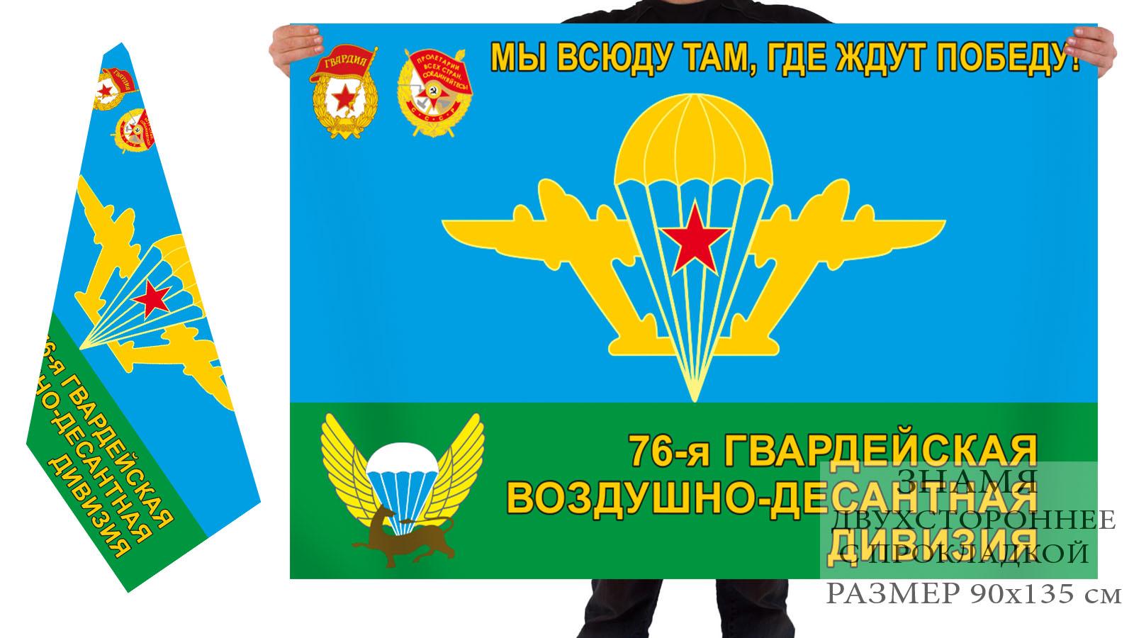 Двусторонний флаг 76 гвардейской Краснознамённой ВДД