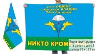 Двусторонний флаг 76-й батареи 21-й ОДШБр