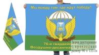 Двусторонний флаг 76-й гв. ВДД