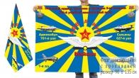 Двусторонний флаг 761 учебного авиаполка