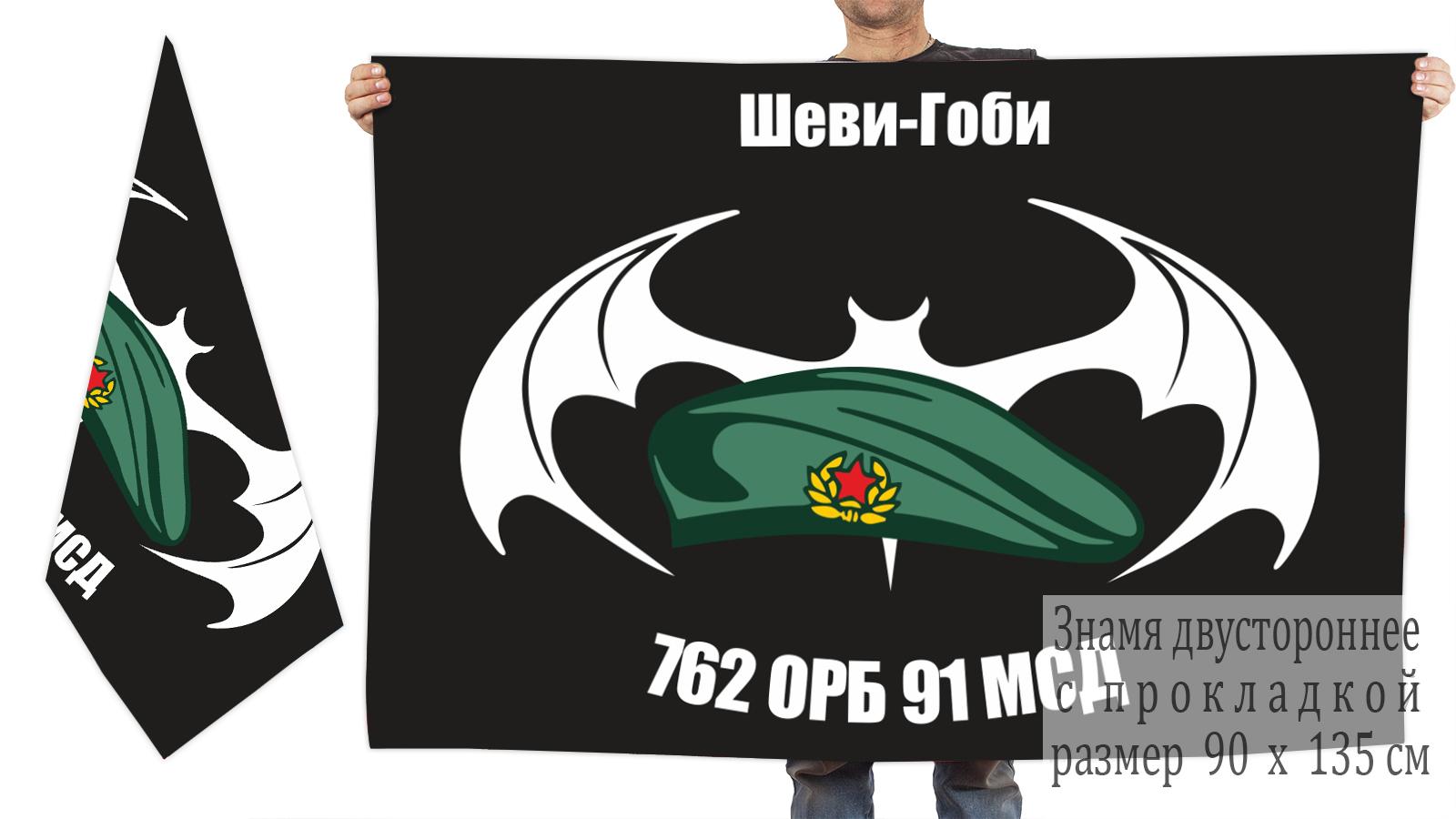Двусторонний флаг 762 отдельного разведбата 91 МСД