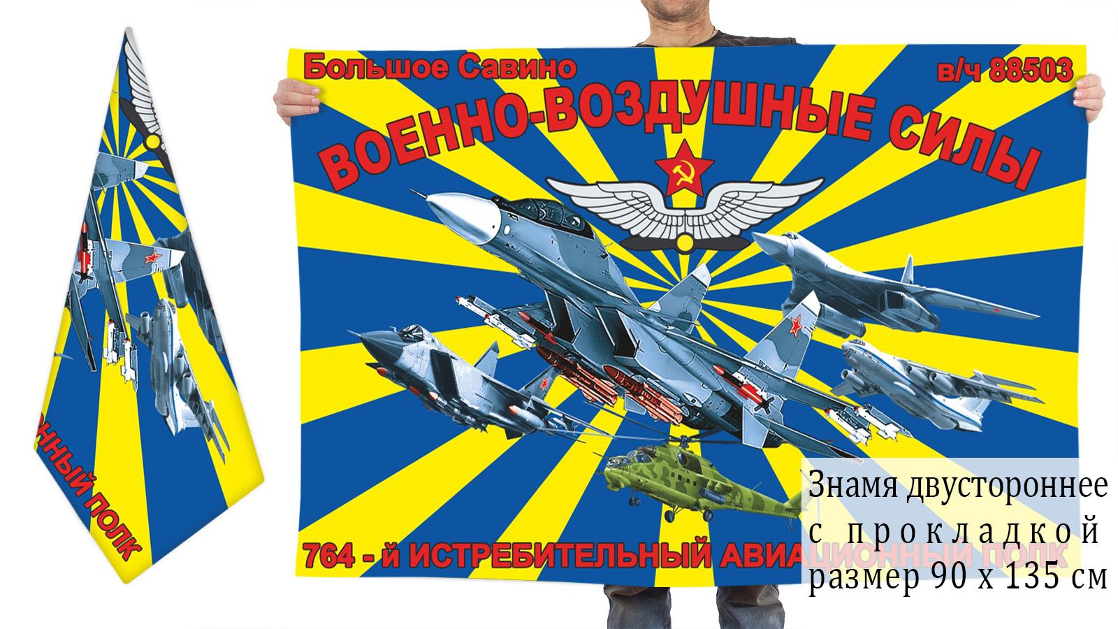 Двусторонний флаг 764 Истребительного авиаполка