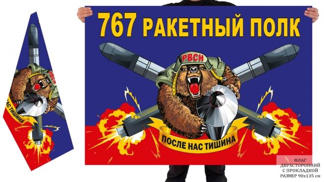 Двусторонний флаг 767 РП