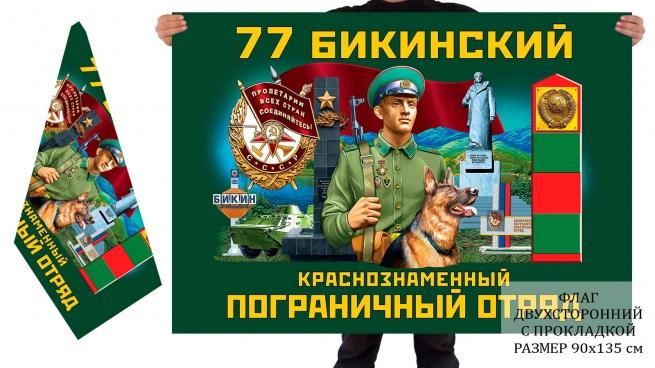 Двусторонний флаг 77 Бикинского Краснознамённого погранотряда