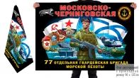 Двусторонний флаг 77 Московско-Черниговской гв. отдельной бригады морской пехоты