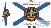 Двусторонний флаг 77-ой ОБрМП