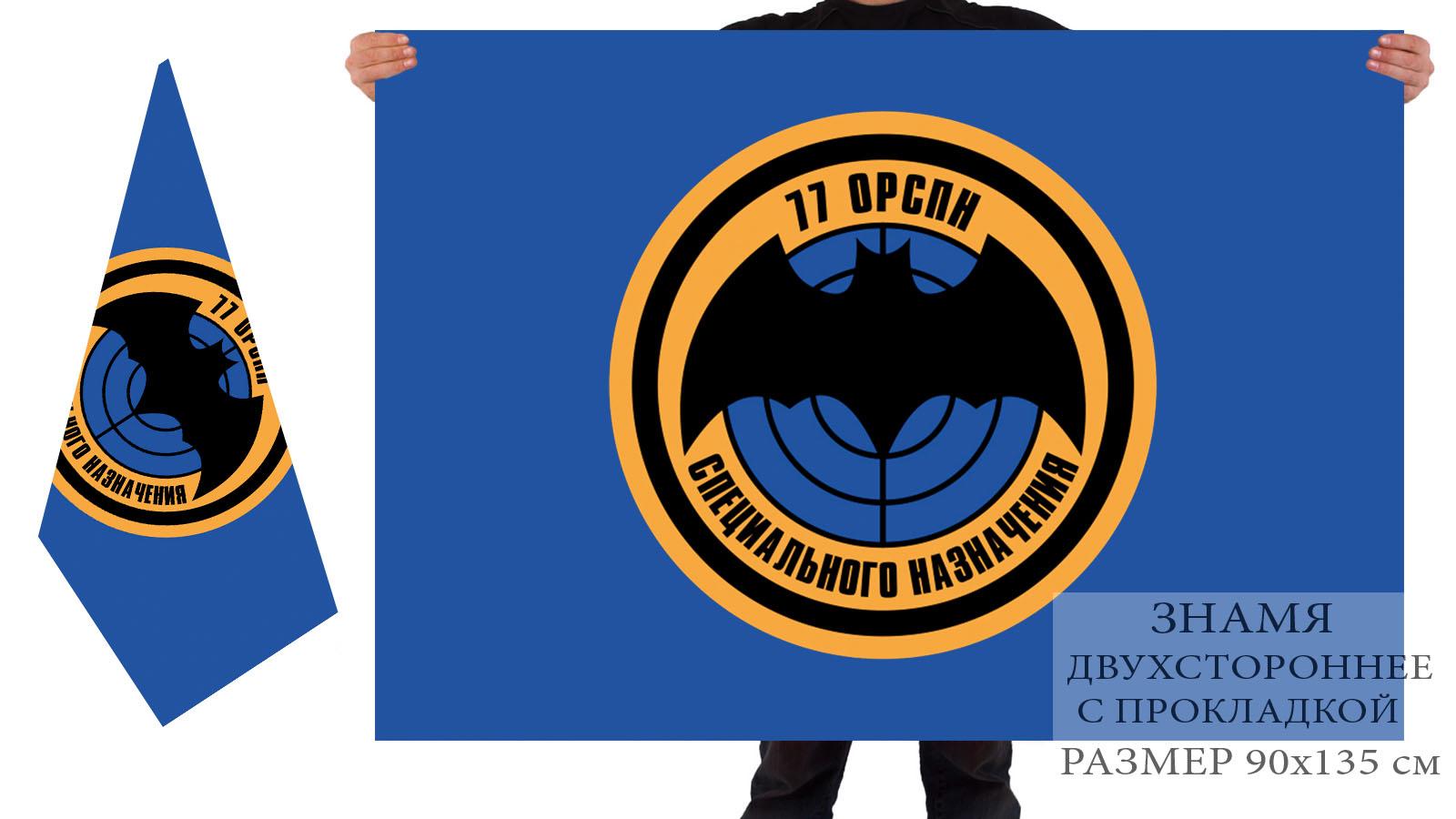 Двусторонний флаг 77 ОРСпН спецназа ГРУ
