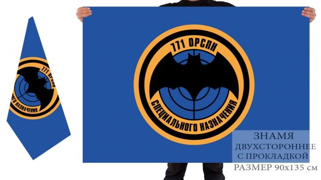 Двусторонний флаг 771 ОРСпН спецназа ГРУ