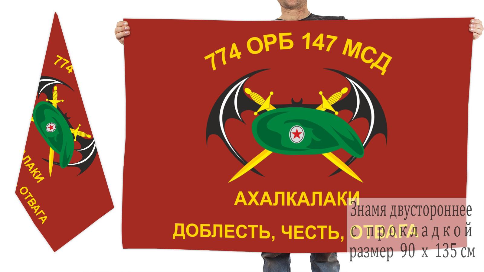 Двусторонний флаг 774 отдельного разведбата 147 МСД