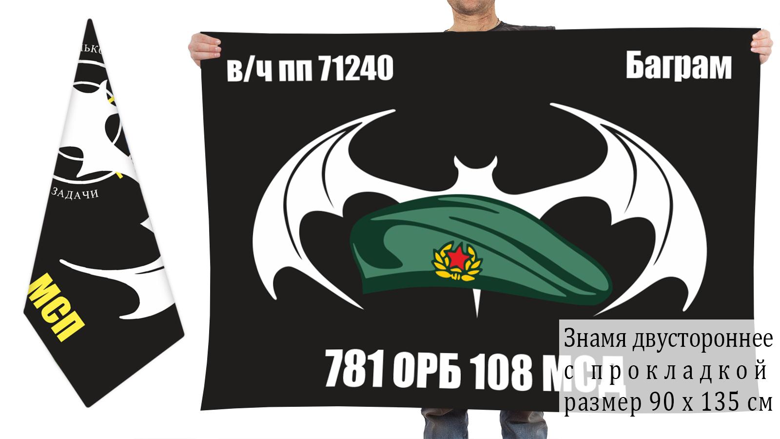 Двусторонний флаг 781 отдельного разведбата 108 МСД
