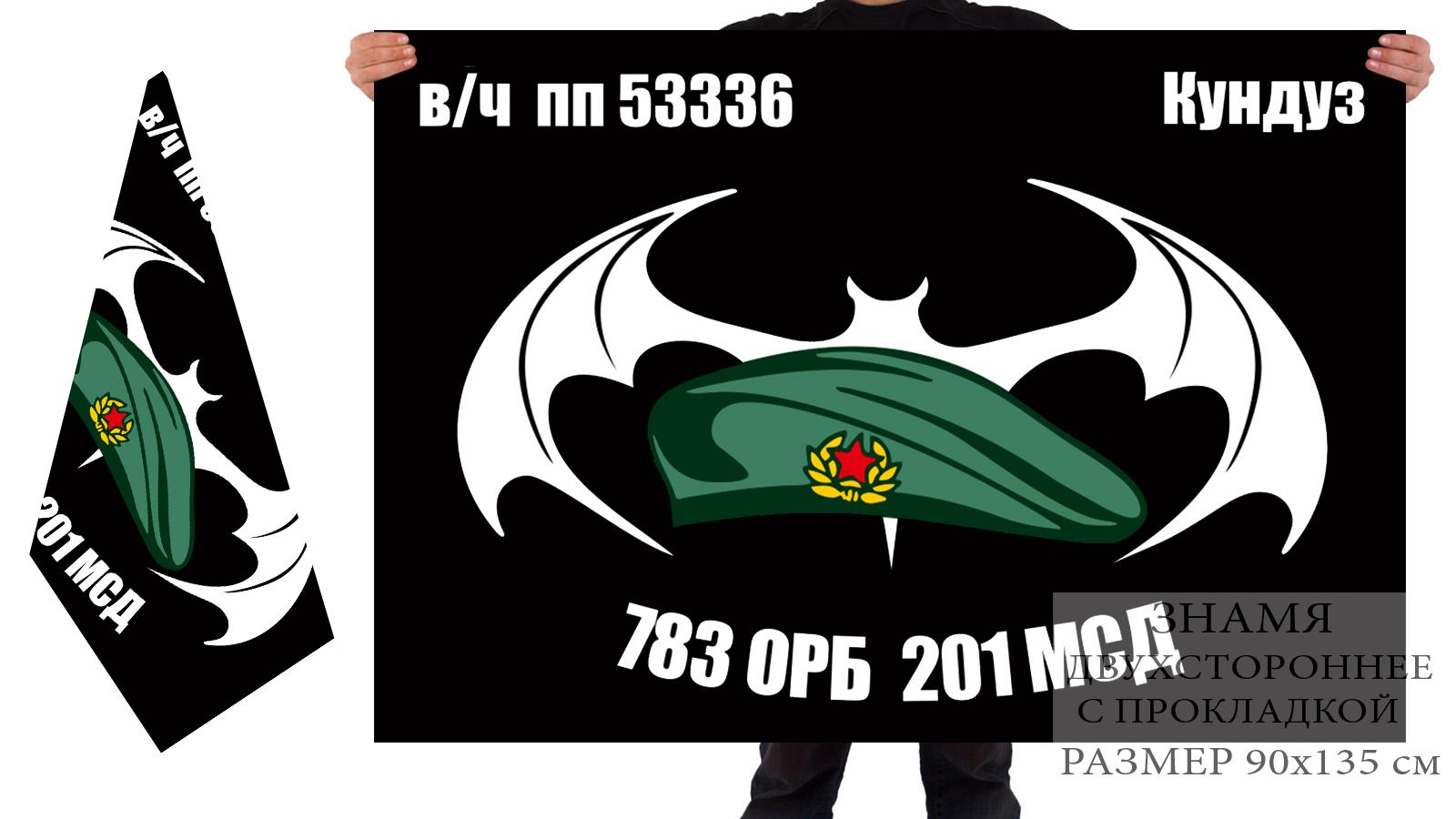 Двусторонний флаг 783 ОРБ 201 МСД в Афганистане